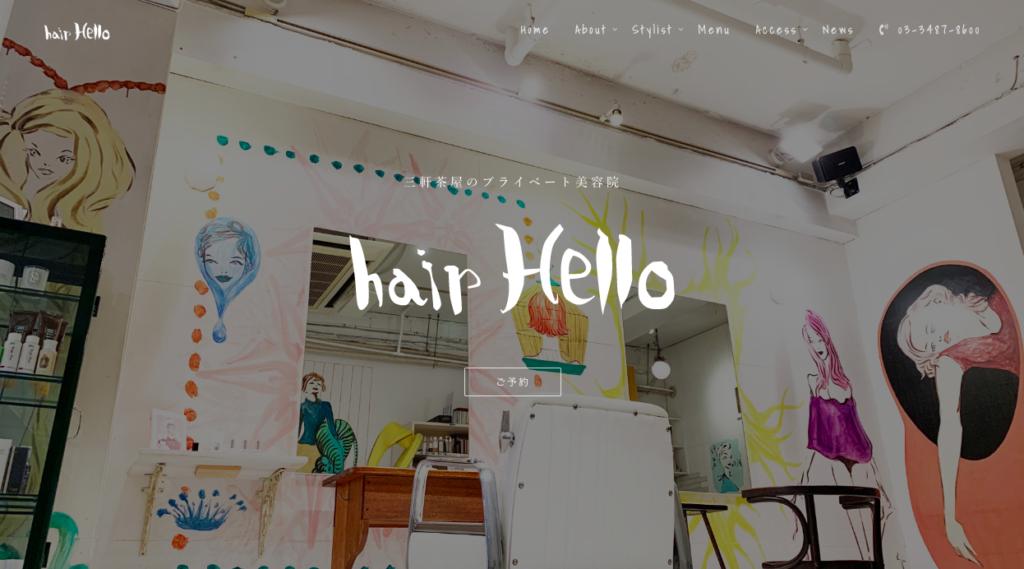 【東京・三軒茶屋】hair Hello